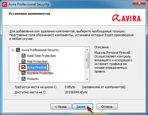 pro-sec_change-installation_enable-firewall_ru