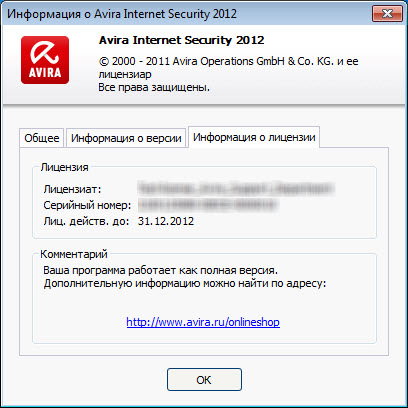 Avira Internet Security - license info
