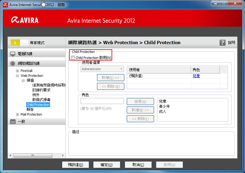 Web Protection - Child Protection