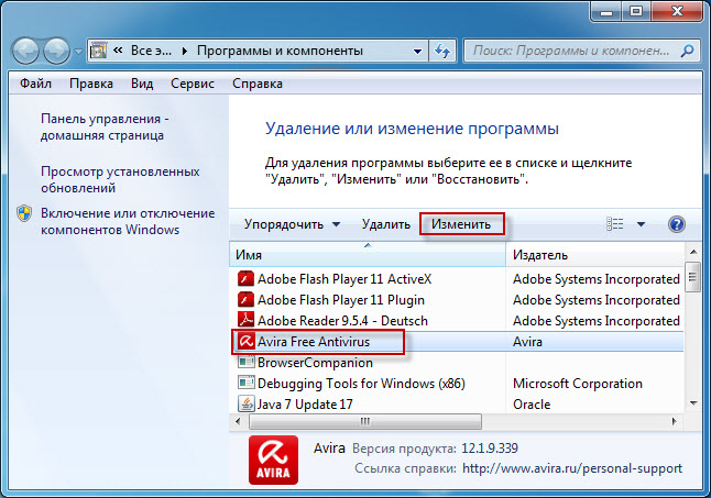 Avira версия 2012 как установить avira toolbar