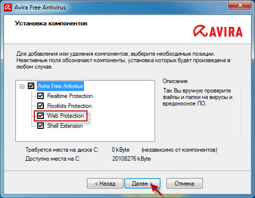 avira-free_enable-web-protection_ru