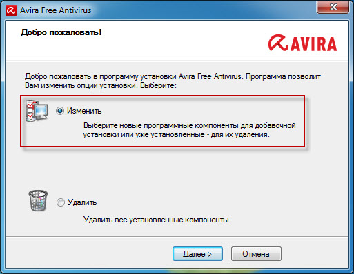 avira-free_modify_ru
