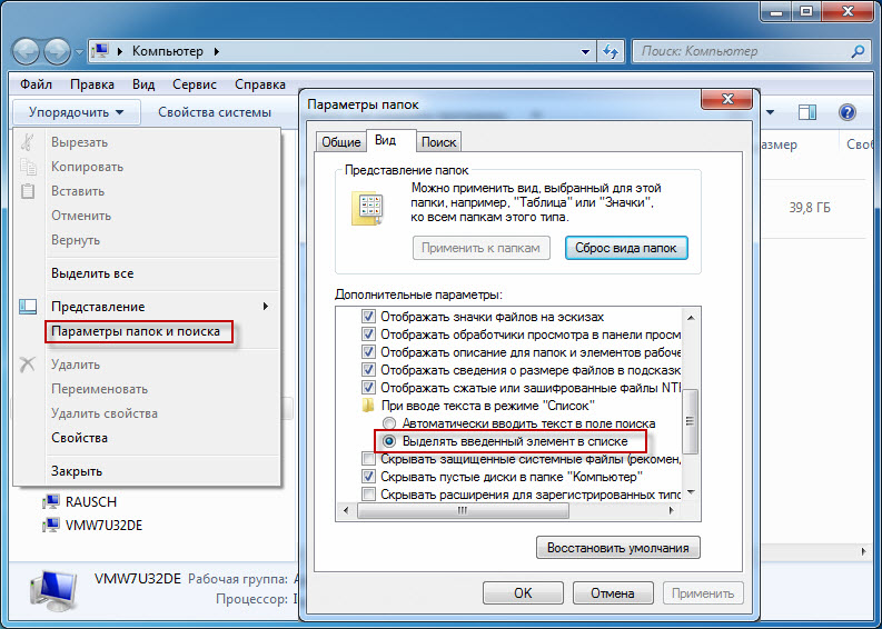 folder-and-search-options_show-hidden-files_ru