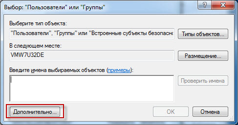 folder_user-permission_edit_add_advanced_ru