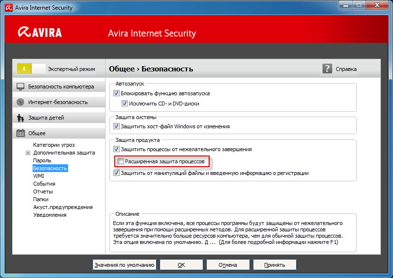 isec_general_security_advanced-process-protection_ru