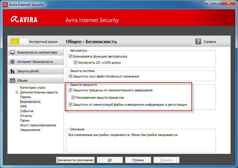 isec_general_security_product-protection_enabled_ru