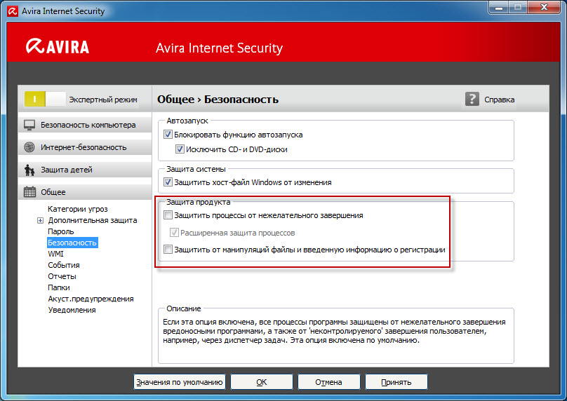 isec_general_security_product-protection_ru