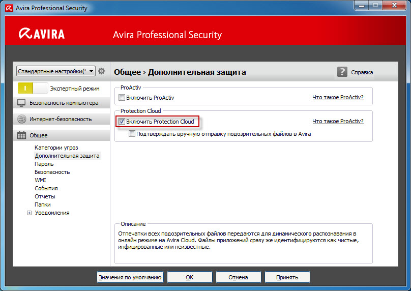 pro-sec_general_advanced-protection_enable-protection-cloud_ru