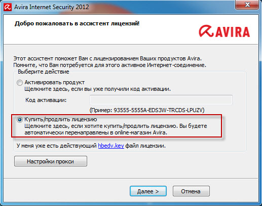 ais2012_purchase_extend_license_ru