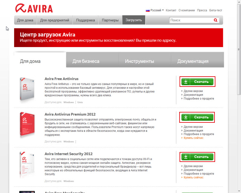 avira-website_download-center_ru