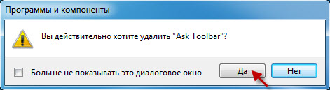 avira_free_antivirus_sp1_uninstall_toolbar_question_ru