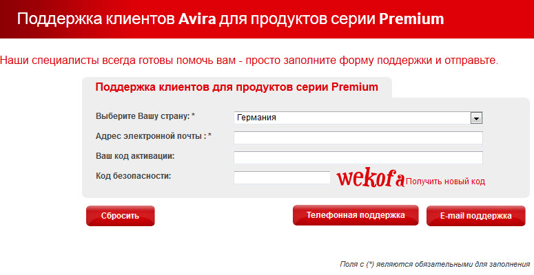 Avira Customer Service form